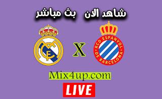 مشاهدة مباراة ريال مدريد واسبانيول بث مباشر اليوم الاحد بتاريخ 28-06-2020 الدوري الاسباني