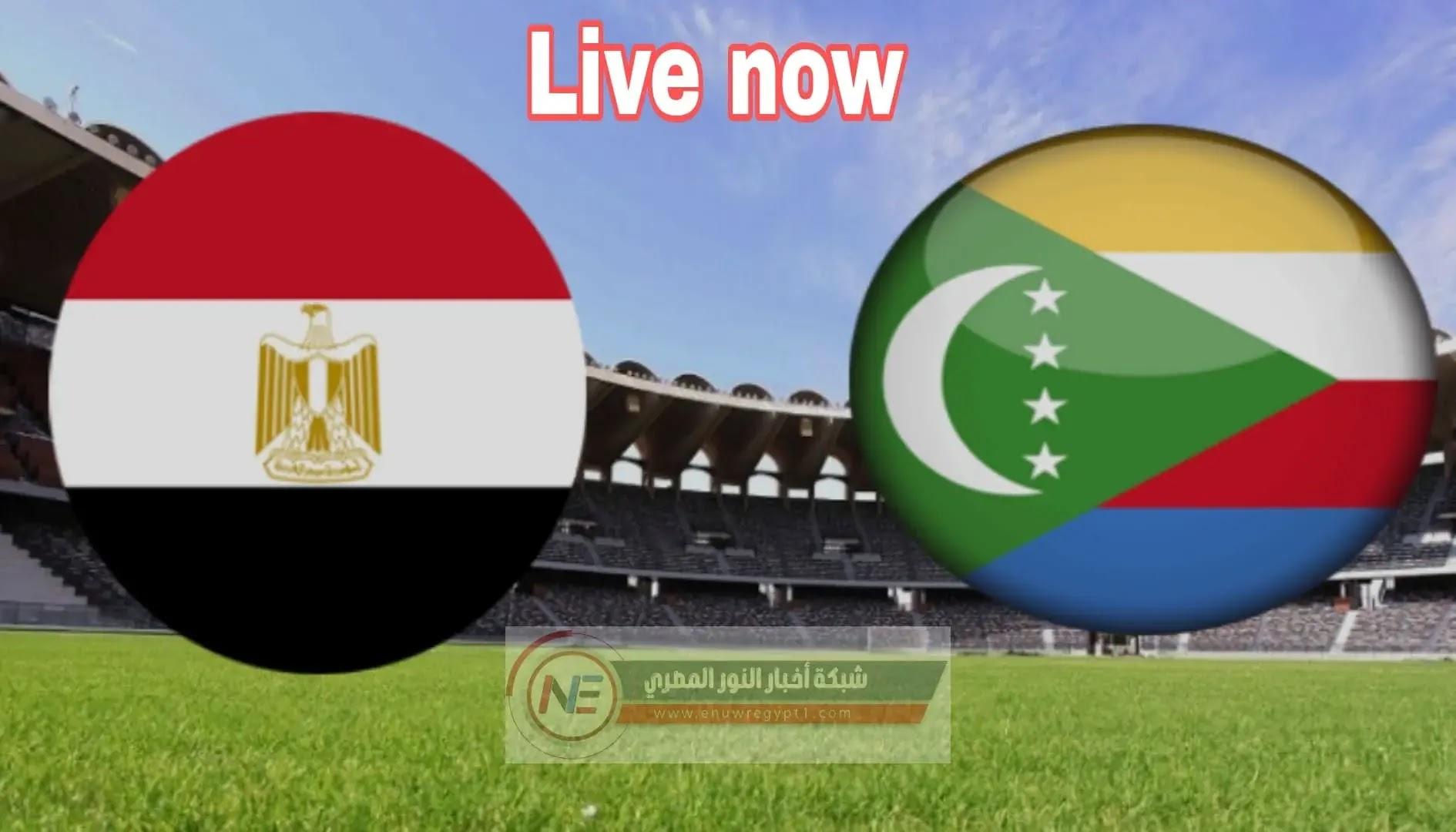 يلا شوت حصري الجديد HD  يوتيوب |  بث مباشر مشاهدة مباراة مصر و جزر القمر اليوم 29-03-2021 في تصفيات كأس امم افريقيا بجودة عالية بتعليق عربي