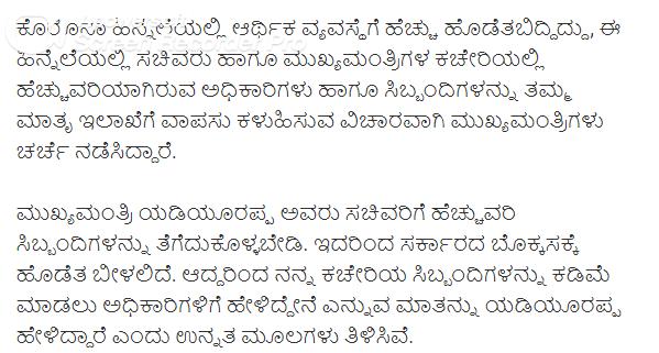 Karnataka-Govt-Jobs