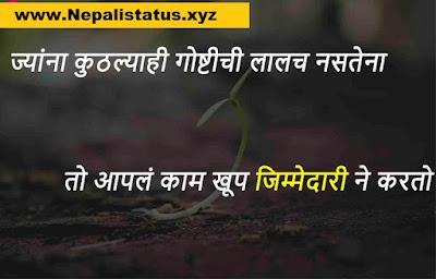marathi-status-on-life-text
