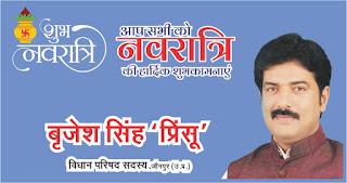 जौनपुर के एमएलसी बृजेश सिंह प्रिंसू की तरफ से आप सभी को नवरात्रि की हार्दिक शुभकामनाएं | #NayaSaberaNetwork