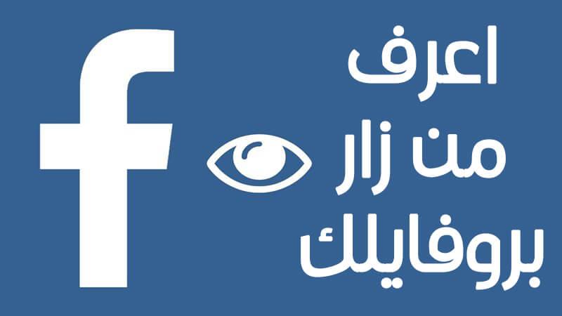 حقيقة موقع vad5as وهل يساعدك في معرفة من زار بروفايلك على فيسبوك