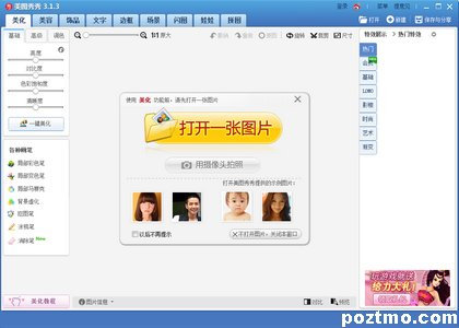 Foto xiuxiu download edit