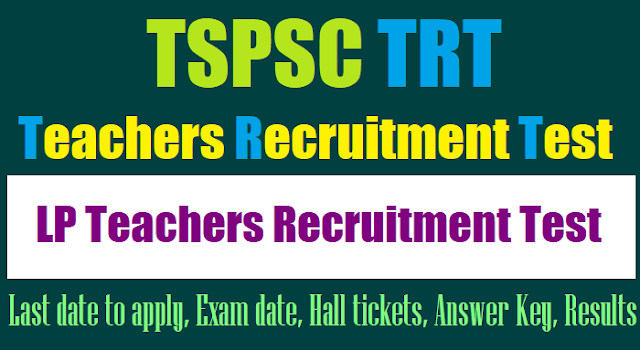 tspsc lp teachers recruitment test(trt) 2017,ts trt lp hall tickets,trt lp results,lp trt exam date,trt last date to apply