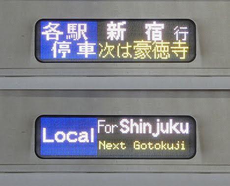 小田急電鉄 各駅停車 新宿行き10 E233系2000番台