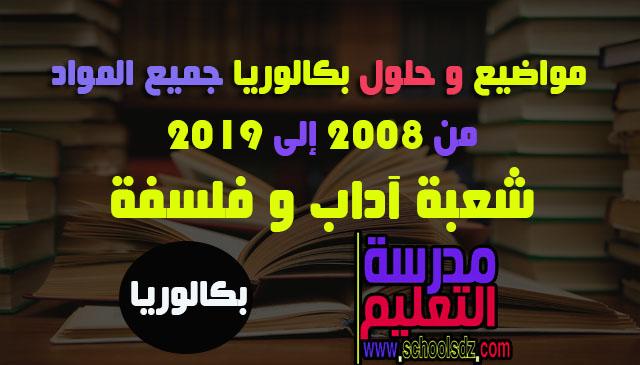 مواضيع بكالوريا من 2008 الى 2019 شعبة آداب و فلسفة