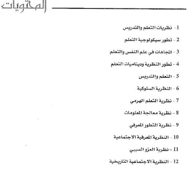 كتاب نظريات التعلم والتعليم يوسف قطامي pdf