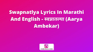 Swapnatlya Lyrics In Marathi And English - स्वप्नातल्या (Aarya Ambekar)