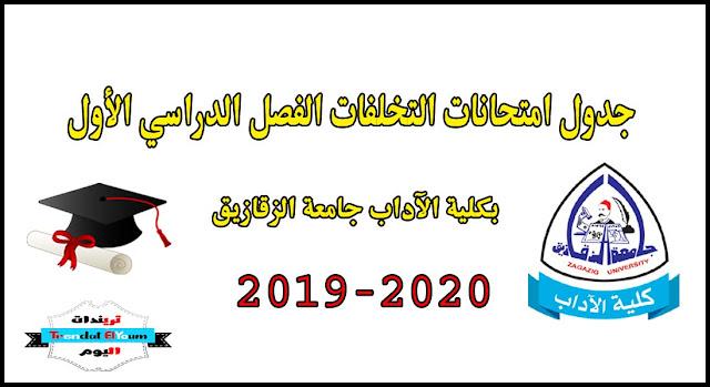 جدول امتحانات التخلفات الفصل الدراسي الأول بكلية الآداب جامعة الزقازيق