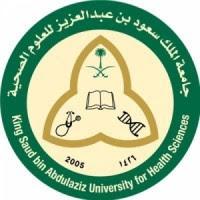 #وظائف شاغرة في جامعة الملك سعود للعلوم الصحية 2021
