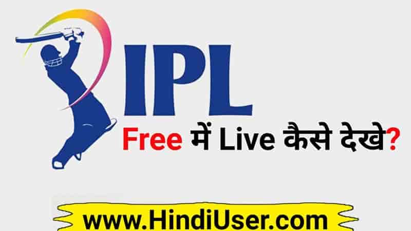 IPl Live Kaise Dekhe 2020