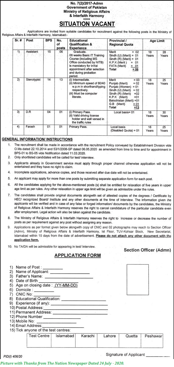 Ministry of Religious Affairs Jobs 2020 - Assistant, Steno, DR and Other