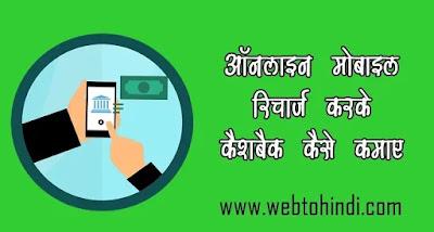 Online mobile recharge करके cashback कैसे कमाएं top cashback apps