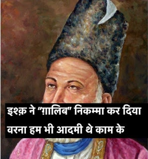मिर्ज़ा ग़ालिब की अनमोल शायरी | Most Popular Classical Sher of Mirza Ghalib (in Hindi and English)