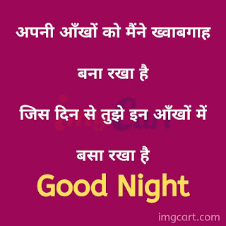 Good Night For Girlfriend Hindi Image Download