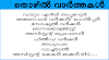 kerala Job Recruitment Notification