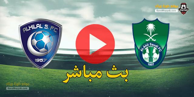 نتيجة مباراة الهلال والأهلي السعودي اليوم 19 مايو 2021 في الدوري السعودي