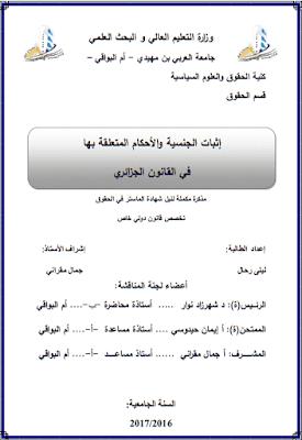 مذكرة ماستر: إثبات الجنسية والأحكام المتعلقة بها في القانون الجزائري PDF