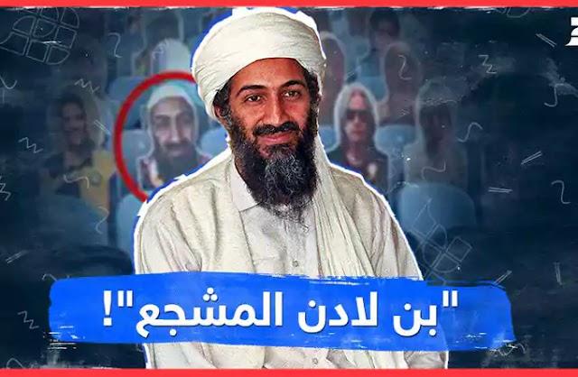 ظهور بن لادن في ملعب ليدز يونايتد