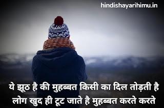 Ek Tarfa Pyar Shayari In Hindi