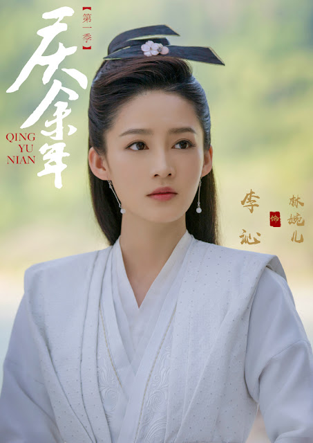 qing yu nian/ joy of life li qin