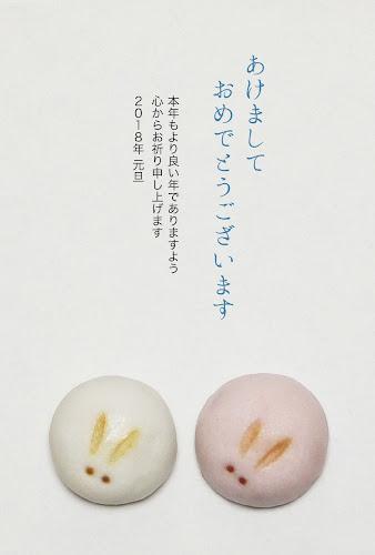 和菓子デザインの年賀状 「うさぎの紅白まんじゅう」