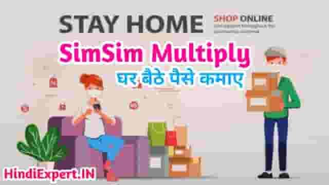 SimSim Multiply App Se Paisa Kaise Kamaye
