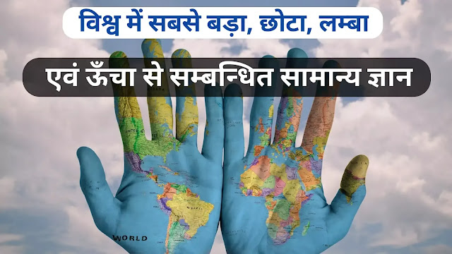 Largest, Smallest, Highest, Tallest, Longest in World in Hindi