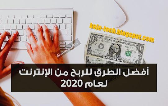أفضل الطرق لكسب المال عبر الإنترنت في عام 2020