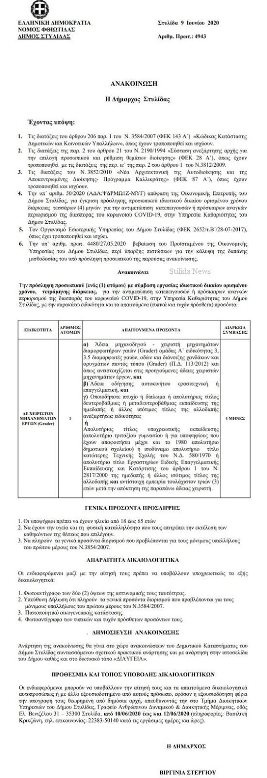Δήμος Στυλίδας: Ανακοίνωση πρόσληψης χειριστή μηχανημάτων