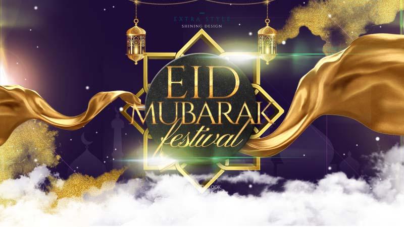 Eid Mubarak 2021 Poster PSD Template