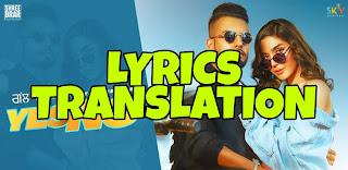 Yes Or No Lyrics Meaning/Translation in Hindi (हिंदी) – Dj Flow x Shree Brar