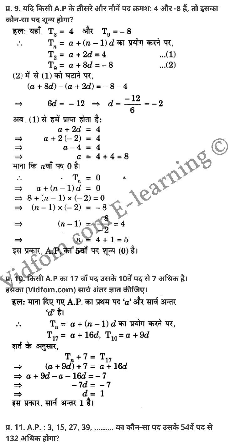 class 10 maths chapter 5 hindi medium 17