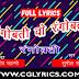 Rangobati Wo Rangobati Lyrics Dilip Shadangi Sunil Soni
