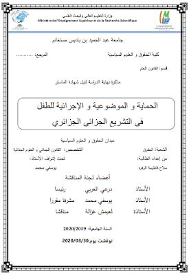 مذكرة ماستر: الحماية الموضوعية والإجرائية للطفل في التشريع الجزائي الجزائري PDF