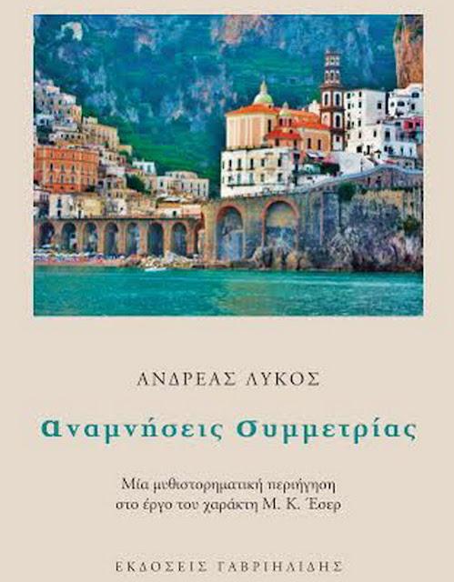 """Παρουσίαση του βιβλίου του Α. Λύκου """"Αναμνήσεις Συμμετρίας"""""""
