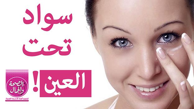 طريقة علاج الهالات الداكنة والانتفاخات حول العين