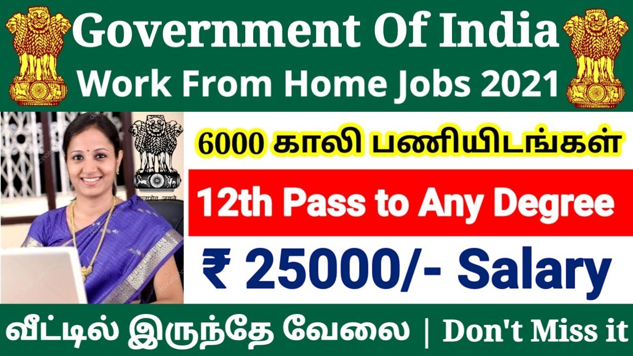 Work From Home Jobs 12   Government Of India Recruitment 12 ...