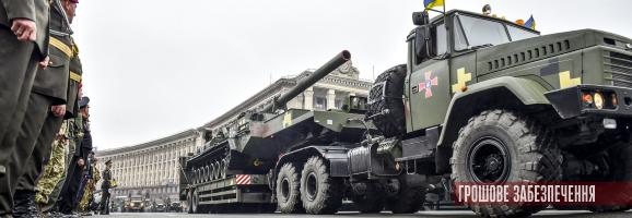 Замість параду військові отримають 300 млн грн премій