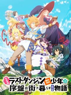 Assistir Tatoeba Last Dungeon Mae no Mura no Shounen ga Joban no Machi de Kurasu Youna Monogatari Online