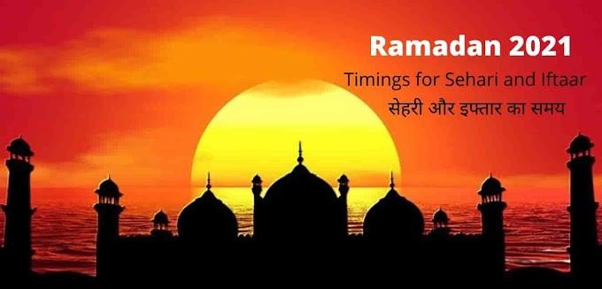 Ramadan 2021:  Date, Timings for Sehari and Iftaar (तारीख, सेहरी और इफ्तार का  समय)