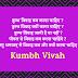 कुम्भ विवाह कब करना चाहिए ? Kumbh Vivah Kab Karna Chahiye ?