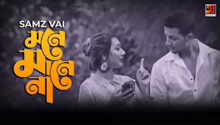 Mone Mane Na Lyrics (মনে মানে না) Samz Vai