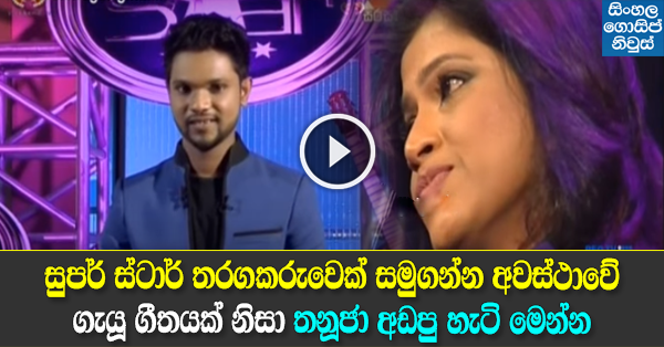 Thanuja Jayawardana crying moment in Sirasa Super Star Season 7