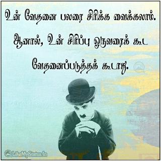 Sirippu tamil quote