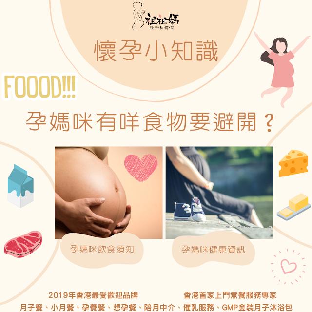 懷孕小知識 - 孕媽咪有咩食物要避開?