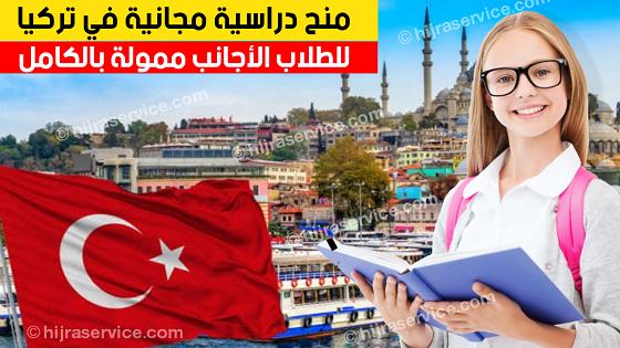 المنحة التركية | كيف احصل على منحة مجانية في تركيا