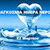 Παγκόσμια Ημέρα Νερού: 10 καλοί λόγοι για να πίνουμε περισσότερο - Εσείς γνωρίζετε πόσο νερό χρειάζεστε την ημέρα;