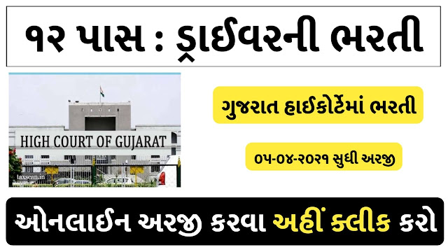 Gujarat High Court Court Driver Recruitment for  5 Post 2021 [hc-ojas.guj.nic.in]