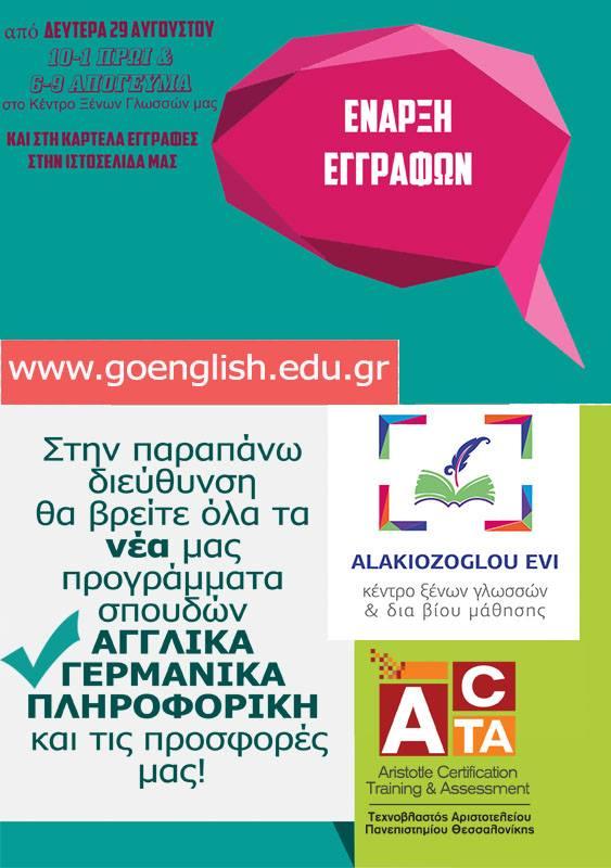 http://goenglish.edu.gr/